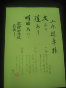 陸町立歌津中学校校長から送られた色紙